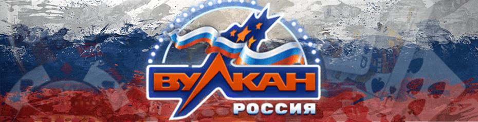 Казино вулкан россия скачать скачать бесплатно игровые автоматы гаминатор на андроид